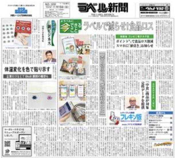ラベル新聞