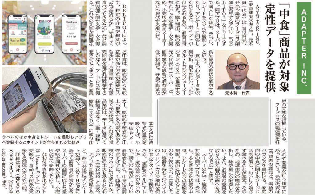 ラベル新聞掲載文